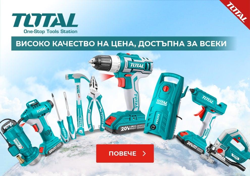 Инструменти TOTAL