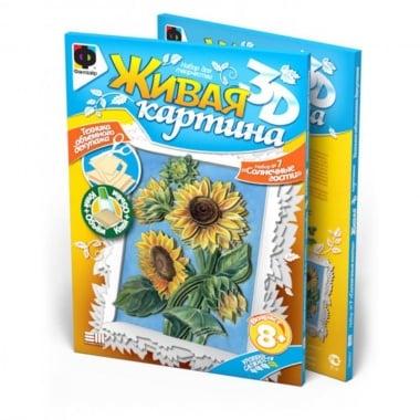 Креативен комплект жива картина 3D «Sunflower»